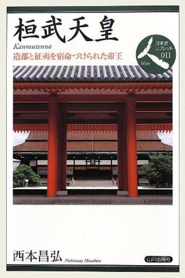 桓武天皇―造都と征夷を宿命づけられた帝王 (日本史リブレット人)