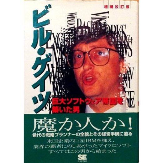 ビル・ゲイツ―巨大ソフトウェア帝国を築いた男