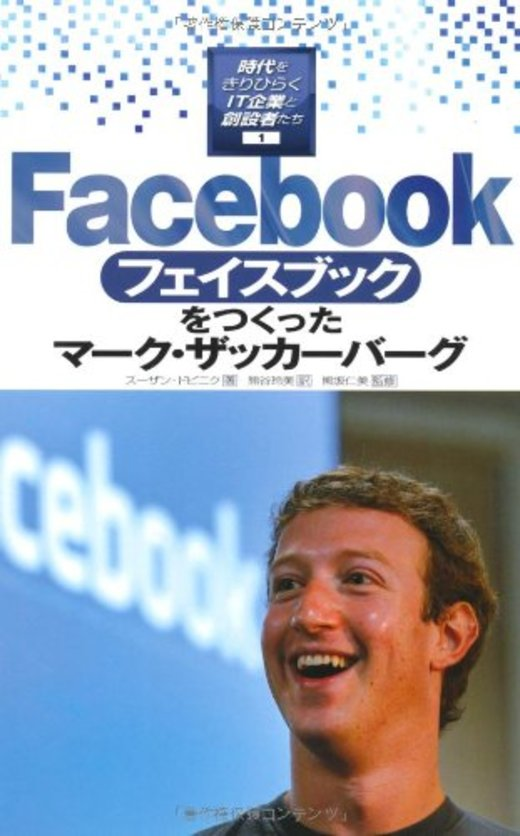 Facebookをつくったマーク・ザッカーバーグ (時代をきりひらくIT企業と創設者たち)