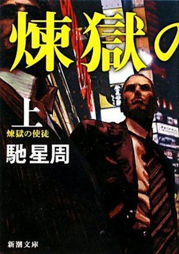 煉獄の使徒〈上〉 (新潮文庫)