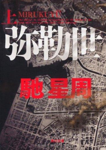 弥勒世 上 (角川文庫)