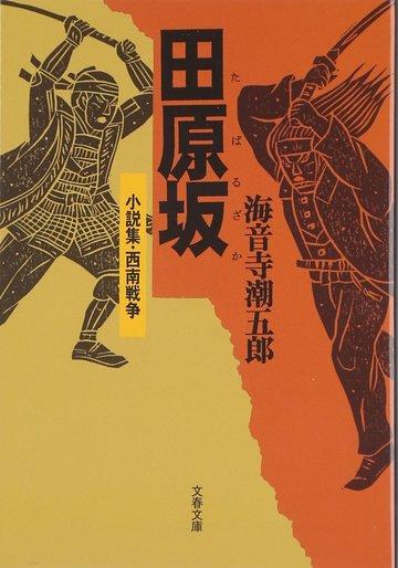 田原坂 ―小説集・西南戦争