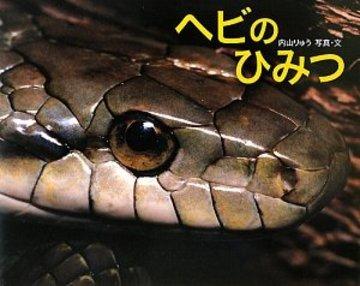 ヘビのひみつ (ふしぎいっぱい写真絵本)