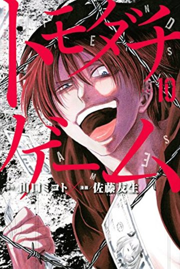 トモダチゲーム(10) (講談社コミックス)