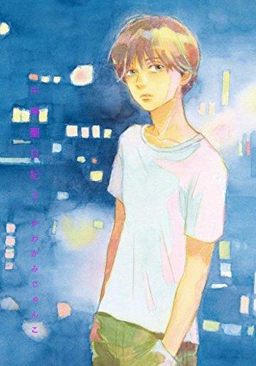 中学聖日記  3 (フィールコミックスFCswing)