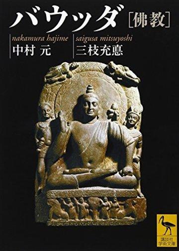 バウッダ[佛教] (講談社学術文庫)