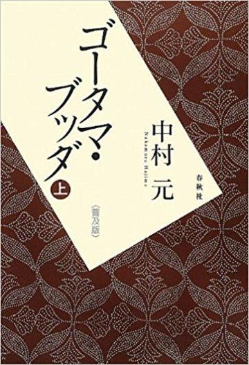 ゴータマ・ブッタ<普及版>