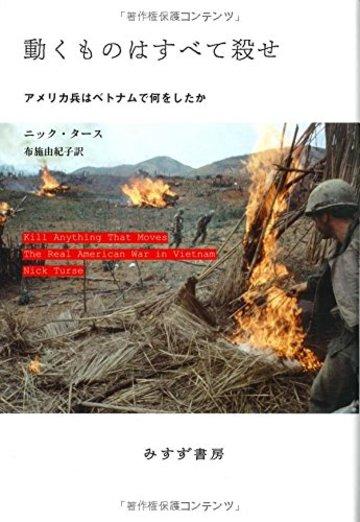 ベトナム 戦争 アメリカ