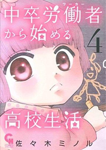 中卒労働者から始める高校生活 (4) (ニチブンコミックス)