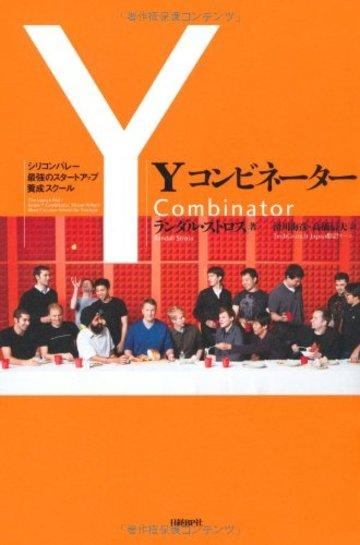 Yコンビネーター シリコンバレー最強のスタートアップ養成スクール