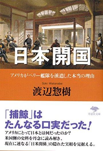 文庫 日本開国: アメリカがペリー艦隊を派遣した本当の理由 (草思社文庫)