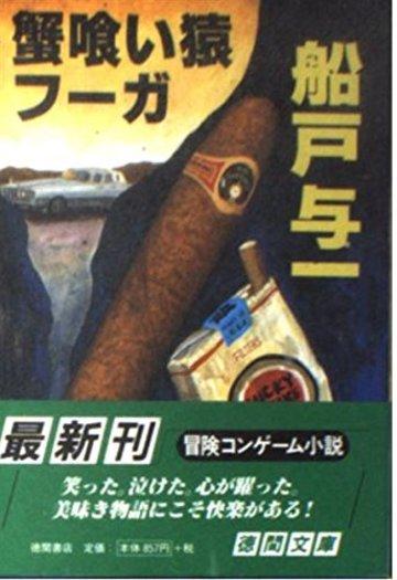 蟹喰い猿フーガ (徳間文庫)