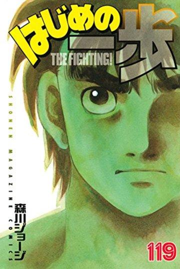はじめの一歩(119): 週刊少年マガジン