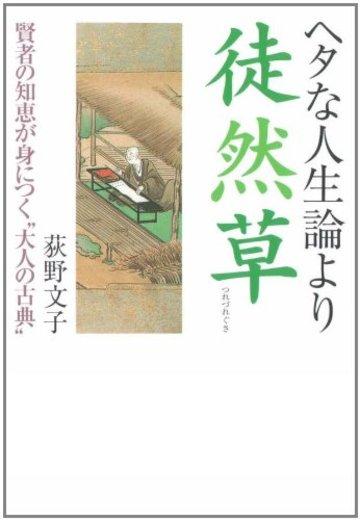ヘタな人生論より徒然草 (河出文庫)