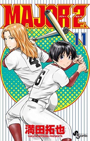 MAJOR 2nd(メジャーセカンド) 11 (少年サンデーコミックス)