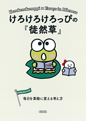けろけろけろっぴの『徒然草』 毎日を素敵に変える考え方 (朝日文庫)