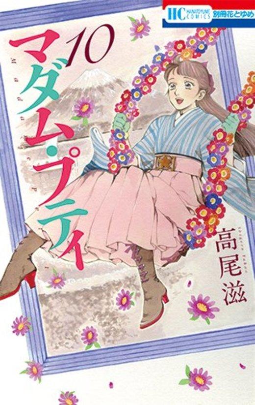 マダム・プティ 10 (花とゆめコミックス)