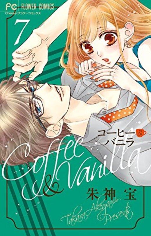 コーヒー&バニラ 7 (フラワーコミックス)