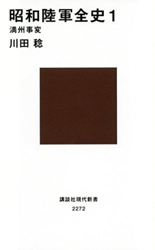 昭和陸軍全史 1 満州事変 (講談社現代新書)
