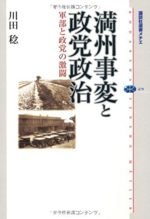 満州事変と政党政治 軍部と政党の激闘 (講談社選書メチエ)