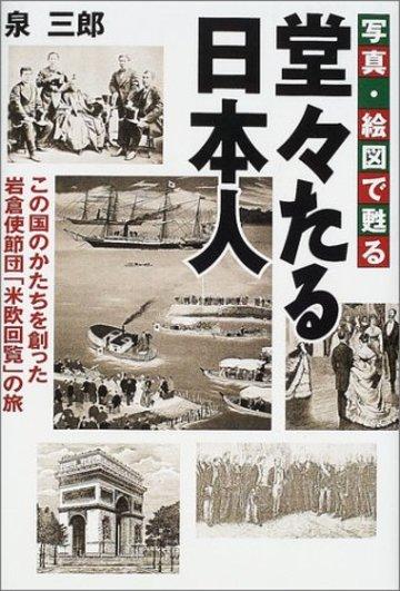 写真・絵図で甦る堂々たる日本人―この国のかたちを創った岩倉使節団「米欧回覧」の旅