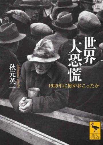 世界大恐慌――1929年に何がおこったか (講談社学術文庫)