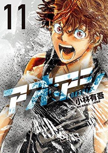 アオアシ 11 (ビッグ コミックス)
