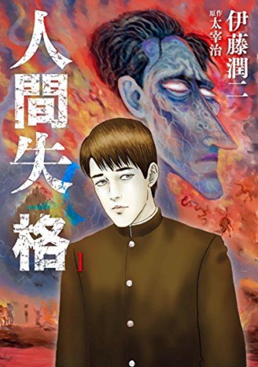 人間失格 1 (ビッグ コミックス)
