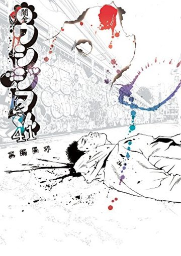 闇金ウシジマくん 41 (ビッグ コミックス)