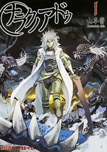 ナラクノアドゥ(1) (ファミ通クリアコミックス)