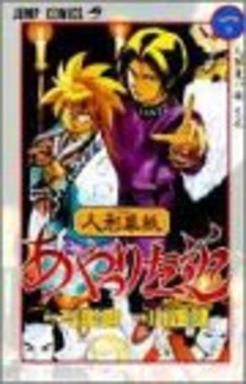 人形(からくり)草紙あやつり左近 (1) (ジャンプ・コミックス)