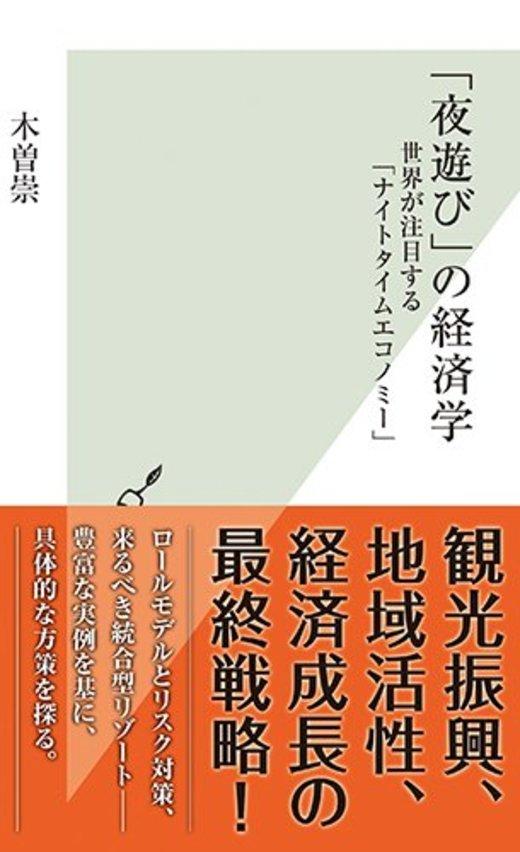 「夜遊び」の経済学 世界が注目する「ナイトタイムエコノミー」 (光文社新書)