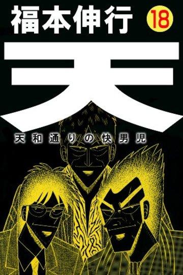 天―天和通りの快男児 (18) (近代麻雀コミックス)
