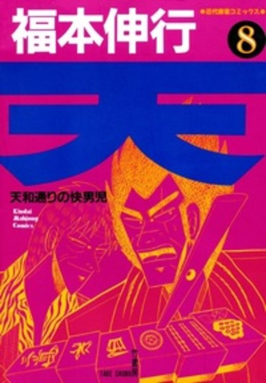 天―天和通りの快男児 (8) (近代麻雀コミックス)