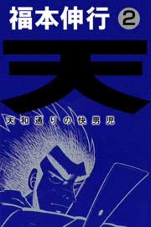 天―天和通りの快男児 (2) (近代麻雀コミックス)