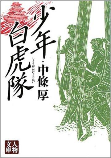 少年白虎隊 (人物文庫)
