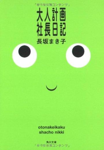 大人計画社長日記 (角川文庫)
