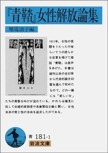 『青鞜』女性解放論集 (岩波文庫)