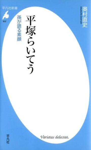 平塚らいてう-孫が語る素顔 (平凡社新書602)