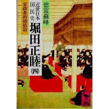 近世日本国民史堀田正睦 4 安政条約締結篇 (講談社学術文庫 464)