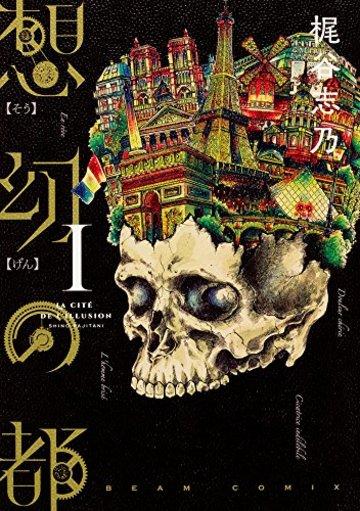 想幻の都 1巻 (ハルタコミックス)