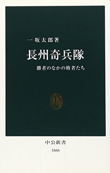 長州奇兵隊―勝者のなかの敗者たち (中公新書)