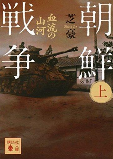 朝鮮戦争(上) 血流の山河 (講談社文庫)