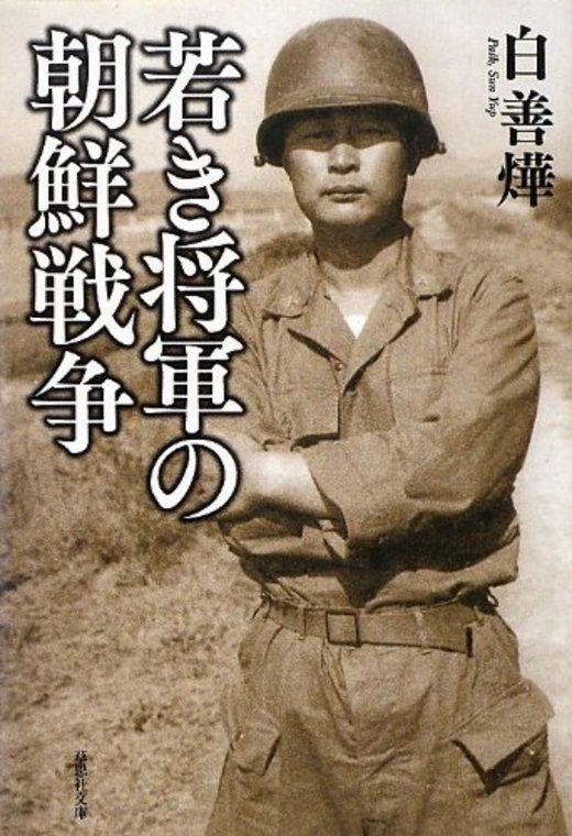 若き将軍の朝鮮戦争 (草思社文庫)