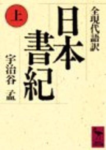 日本書紀(上)全現代語訳 (講談社学術文庫)