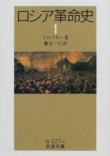ロシア革命史〈1〉 (岩波文庫)