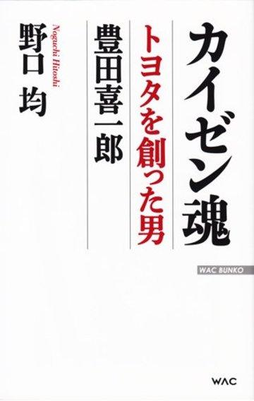 カイゼン魂 トヨタを創った男 豊田喜一郎 (WAC BUNKO 231)