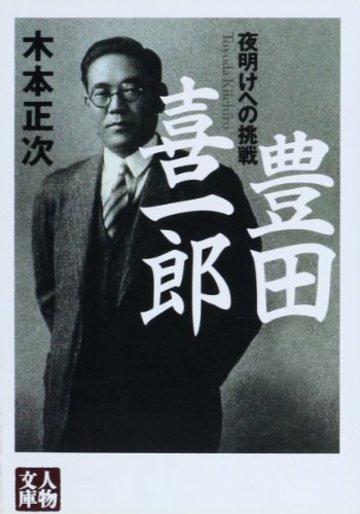 豊田喜一郎―夜明けへの挑戦 (人物文庫)