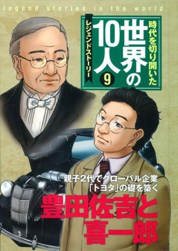 第9巻 豊田佐吉と喜一郎: レジェンド・ストーリー