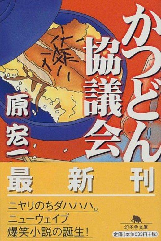 かつどん協議会 (幻冬舎文庫)
